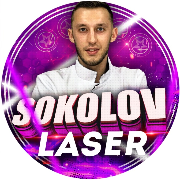 Соколов Артем
